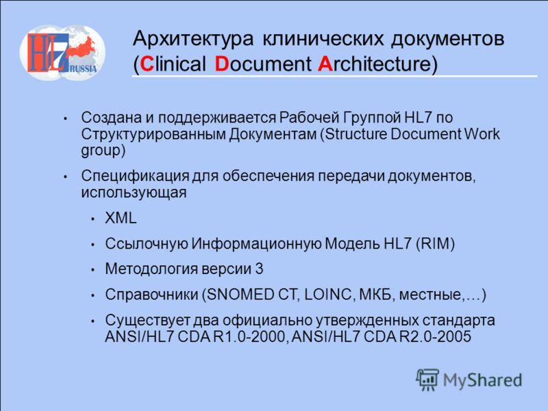 Архитектура клинических документов (Clinical Document Architecture) Создана и поддерживается Рабочей Группой HL7 по Структурированным Документам (Structure Document Work group) Спецификация для обеспечения передачи документов, использующая XML Ссылоч