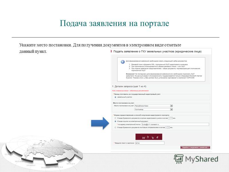 Подача заявления на портале Укажите место постановки. Для получения документов в электронном виде отметьте данный пункт.