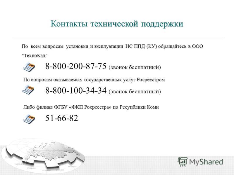 ехнической поддержки Контакты технической поддержки По всем вопросам установки и эксплуатации ИС ППД (КУ) обращайтесь в ООО
