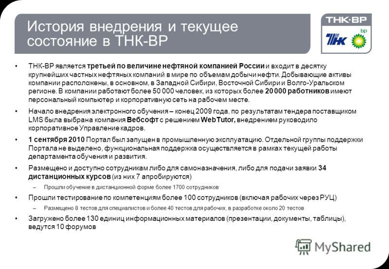 История внедрения и текущее состояние в ТНК-ВР ТНК-ВР является третьей по величине нефтяной компанией России и входит в десятку крупнейших частных нефтяных компаний в мире по объемам добычи нефти. Добывающие активы компании расположены, в основном, в
