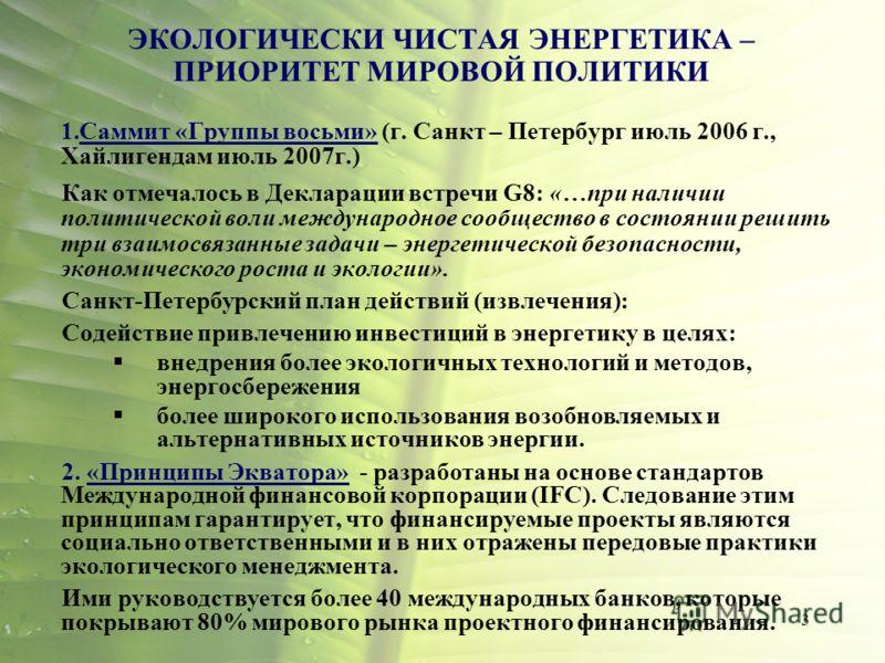 3 ЭКОЛОГИЧЕСКИ ЧИСТАЯ ЭНЕРГЕТИКА – ПРИОРИТЕТ МИРОВОЙ ПОЛИТИКИ 1.Саммит «Группы восьми» (г. Санкт – Петербург июль 2006 г., Хайлигендам июль 2007г.) Как отмечалось в Декларации встречи G8: «…при наличии политической воли международное сообщество в сос