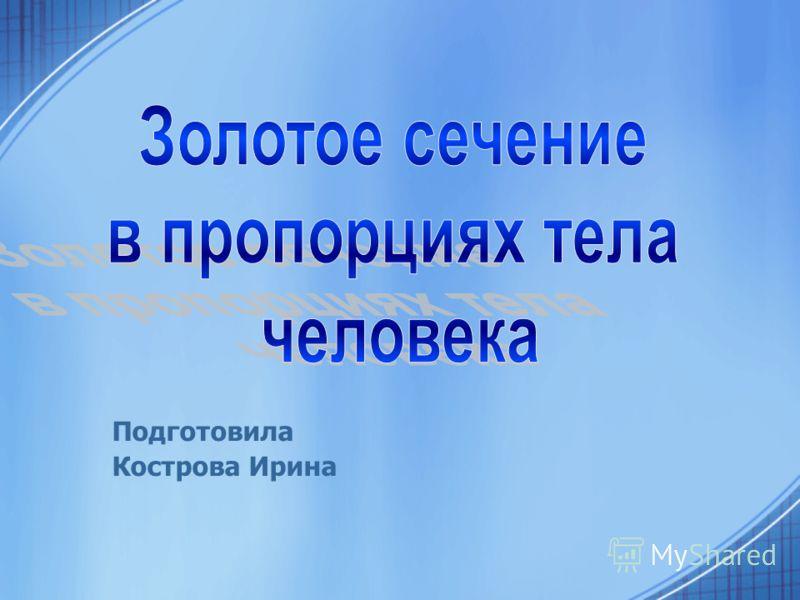 Подготовила Кострова Ирина