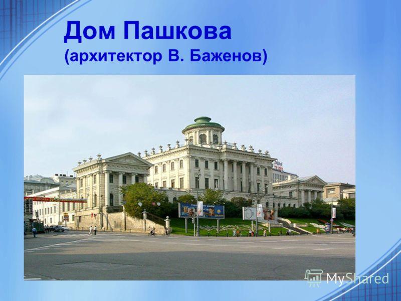 Дом Пашкова (архитектор В. Баженов)