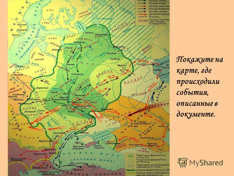 Покажите на карте, где происходили события, описанные в документе.