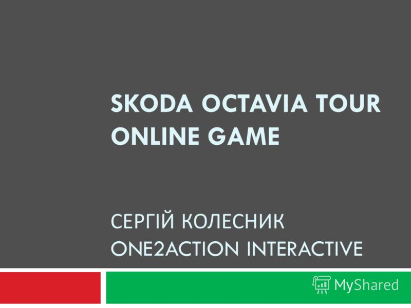 SKODA OCTAVIA TOUR ONLINE GAME СЕРГІЙ КОЛЕСНИК ONE2ACTION INTERACTIVE