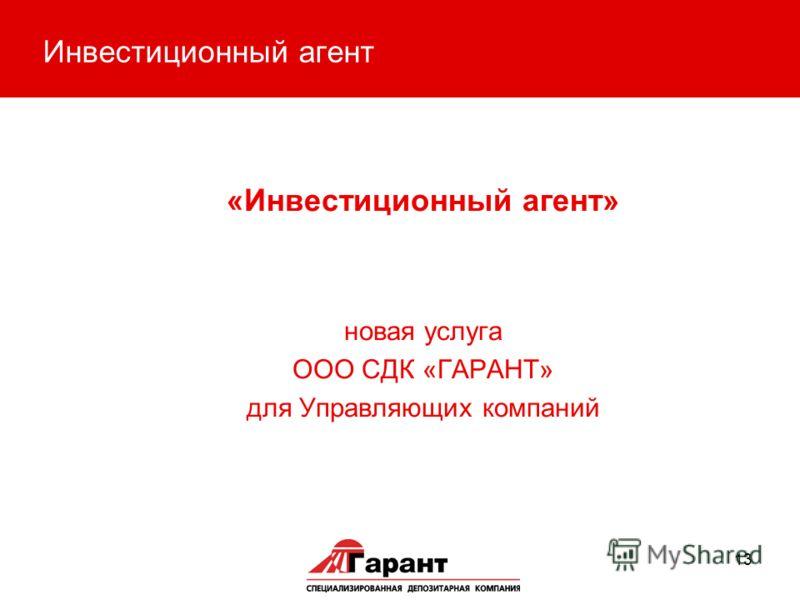 13 «Инвестиционный агент» новая услуга ООО СДК «ГАРАНТ» для Управляющих компаний Инвестиционный агент