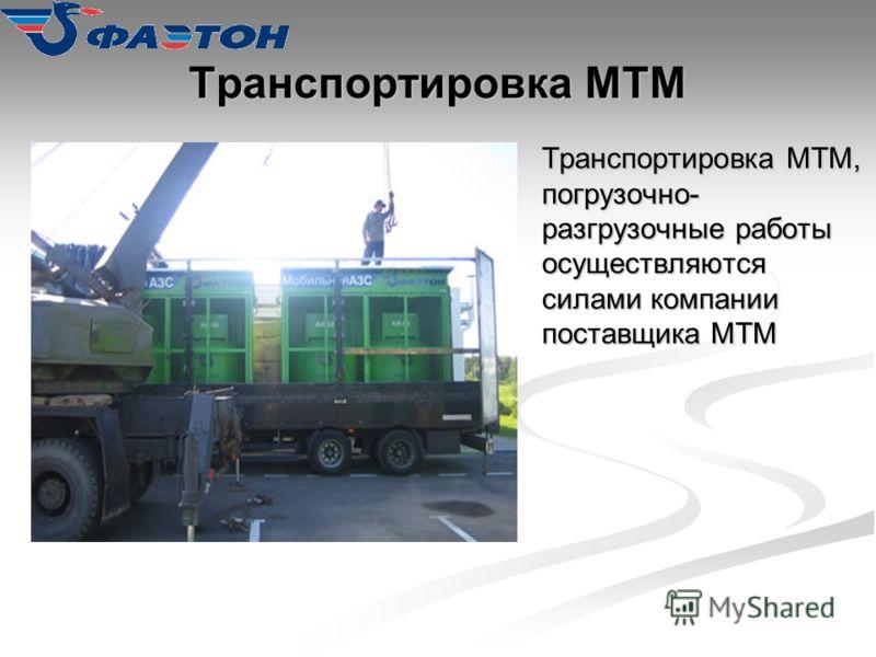 Транспортировка МТМ Транспортировка МТМ, погрузочно- разгрузочные работы осуществляются силами компании поставщика МТМ