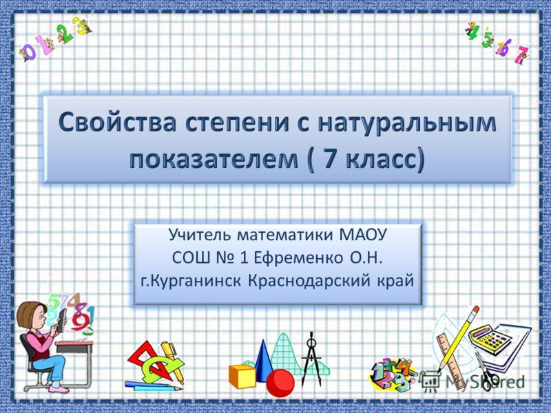 Учитель математики МАОУ СОШ 1 Ефременко О.Н. г.Курганинск Краснодарский край