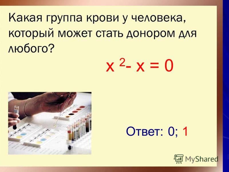x 2- x = 0x 2- x = 0 Ответ: 0; 1