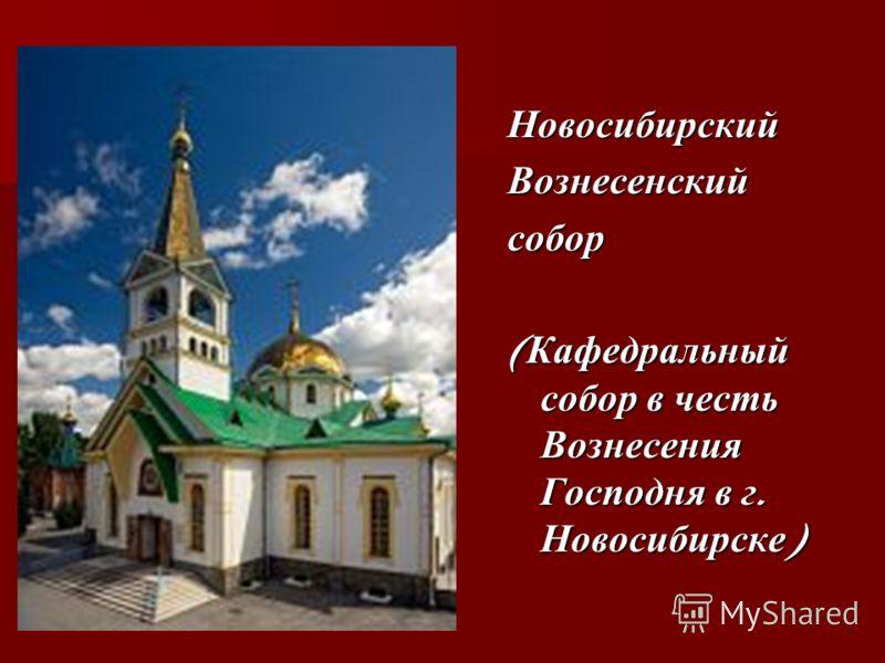 НовосибирскийВознесенскийсобор ( Кафедральный собор в честь Вознесения Господня в г. Новосибирске )
