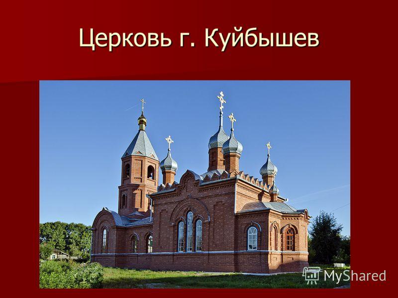 Церковь г. Куйбышев