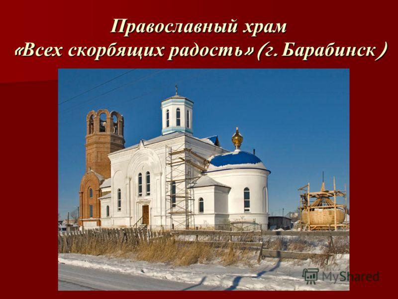Православный храм « Всех скорбящих радость » ( г. Барабинск )