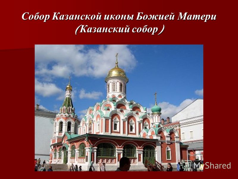 Собор Казанской иконы Божией Матери ( Казанский собор )