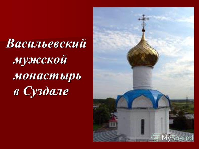 Васильевский мужской монастырь в Суздале
