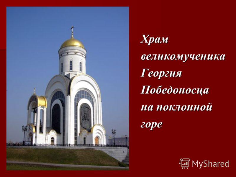 ХрамвеликомученикаГеоргияПобедоносца на поклонной горе