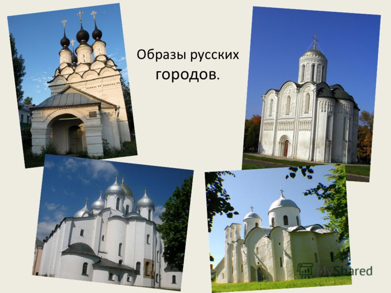 Образы русских городов.