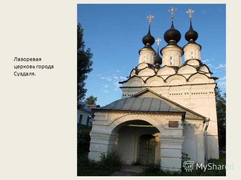Лазоревая церковь города Суздаля.