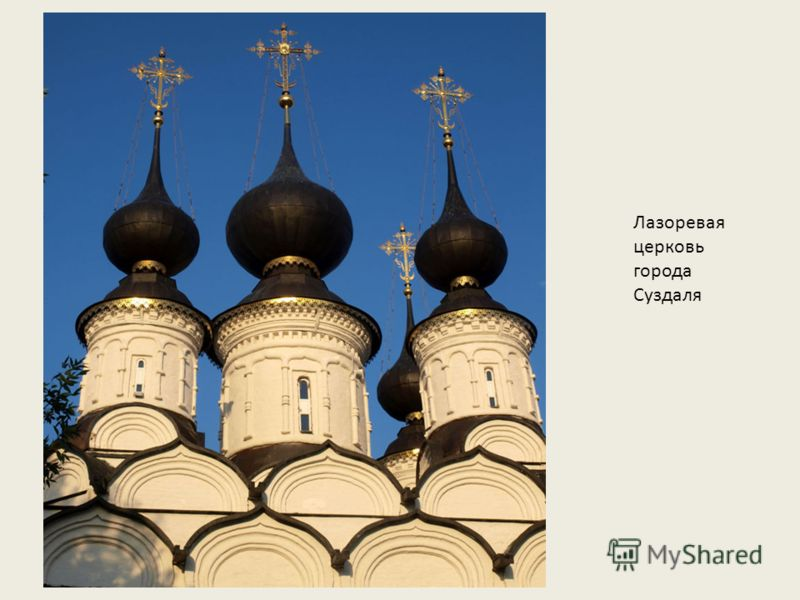 Лазоревая церковь города Суздаля