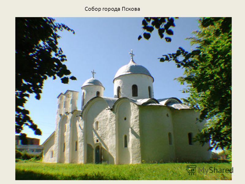 Собор города Пскова