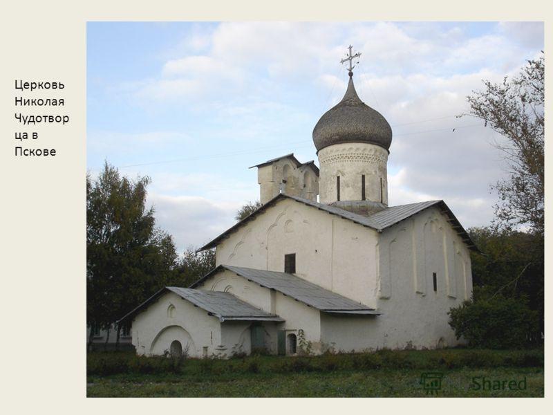 Церковь Николая Чудотвор ца в Пскове