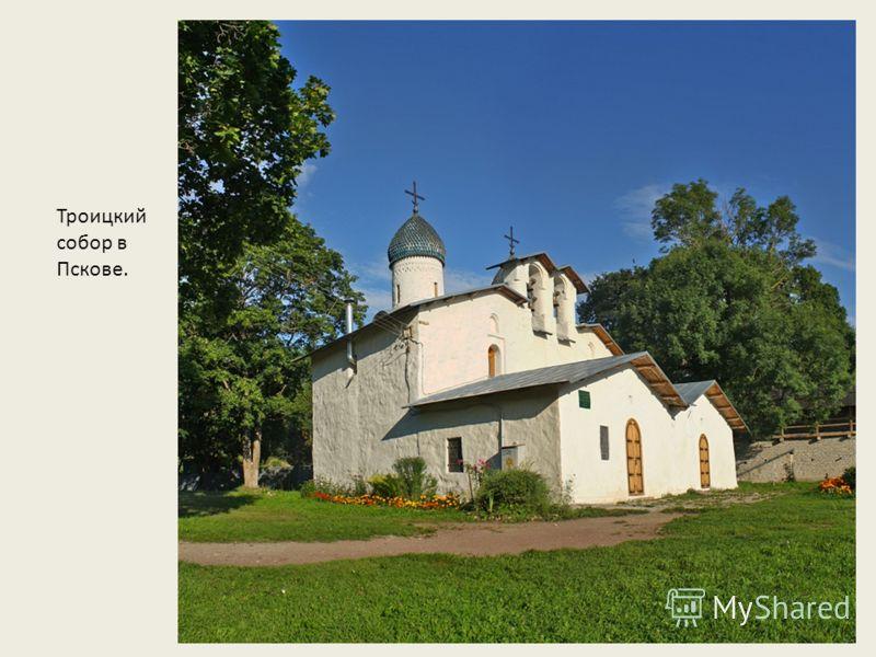 Троицкий собор в Пскове.