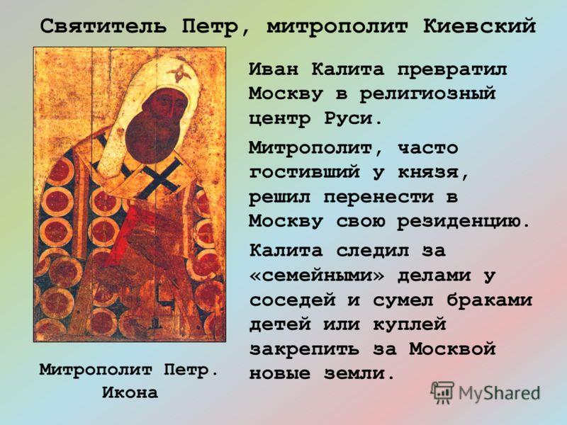 В 1325 г. московский престол занял Иван Данилович Калита. В 1327 г., подавив антиордынское восстание в Твери, Калита вновь получил от Золотой Орды великокняжеский ярлык. При нем в Москве был отстроен деревянный Кремль. Иван Калита, князь Московский Г