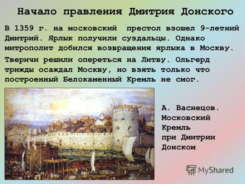 Иван Калита превратил Москву в религиозный центр Руси. Митрополит, часто гостивший у князя, решил перенести в Москву свою резиденцию. Калита следил за «семейными» делами у соседей и сумел браками детей или куплей закрепить за Москвой новые земли. Свя