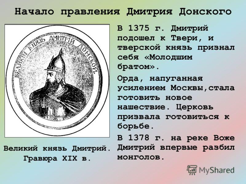 В 1359 г. на московский престол взошел 9-летний Дмитрий. Ярлык получили суздальцы. Однако митрополит добился возвращения ярлыка в Москву. Тверичи решили опереться на Литву. Ольгерд трижды осаждал Москву, но взять только что построенный Белокаменный К