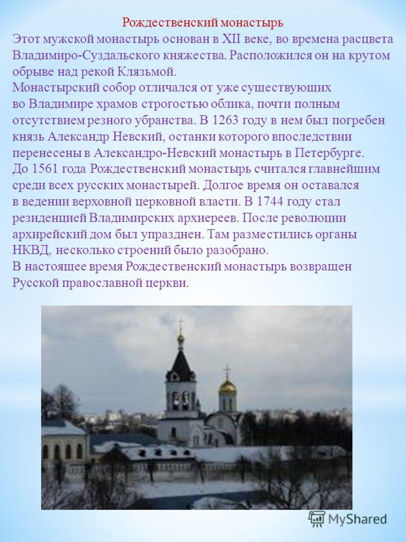 Рождественский монастырь Этот мужской монастырь основан в XII веке, во времена расцвета Владимиро-Суздальского княжества. Расположился он на крутом обрыве над рекой Клязьмой. Монастырский собор отличался от уже существующих во Владимире храмов строго