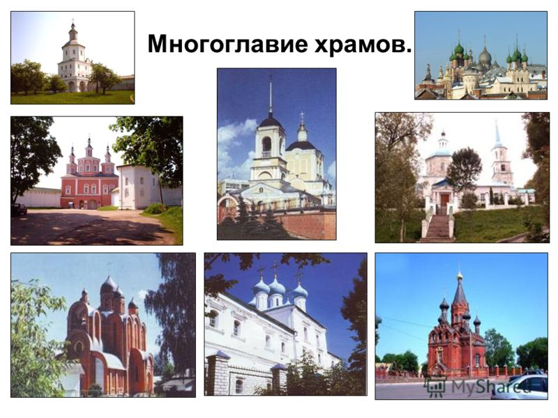 Многоглавие храмов.
