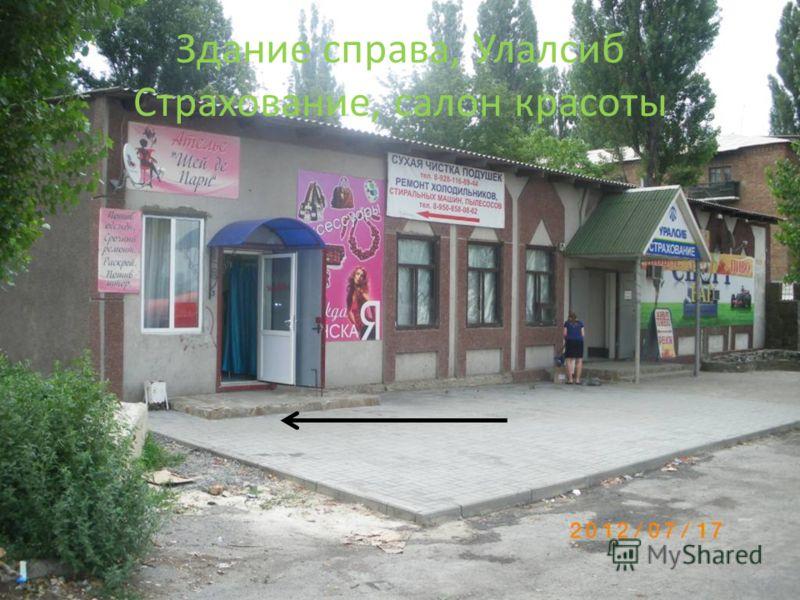 Здание справа, Улалсиб Страхование, салон красоты