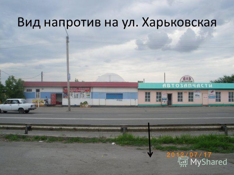 Вид напротив на ул. Харьковская