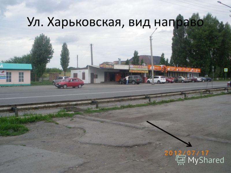 Ул. Харьковская, вид направо
