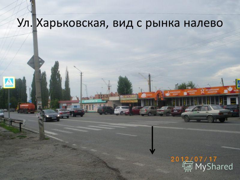 Ул. Харьковская, вид с рынка налево