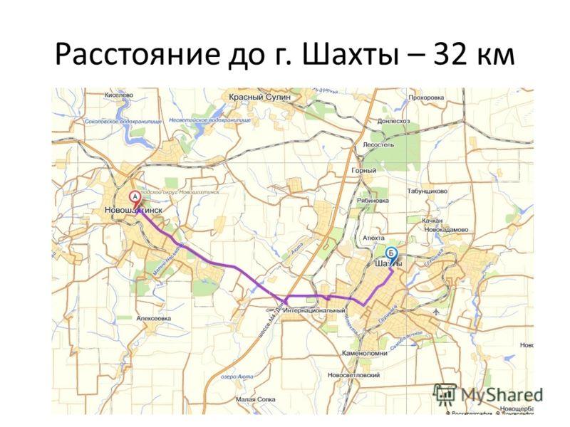 Расстояние до г. Шахты – 32 км