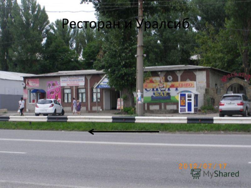 Ресторан и Уралсиб