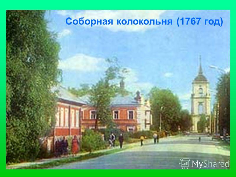 Соборная колокольня (1767 год)