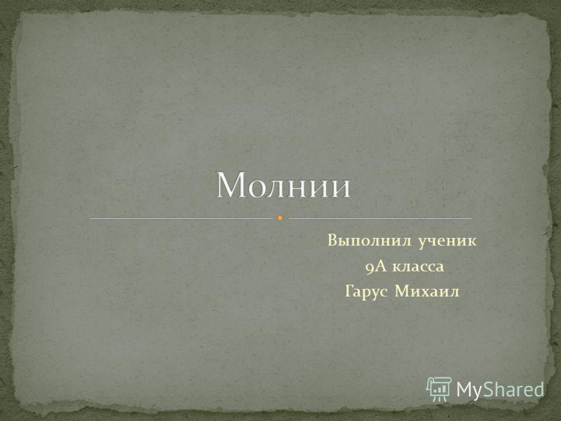 Выполнил ученик 9А класса Гарус Михаил