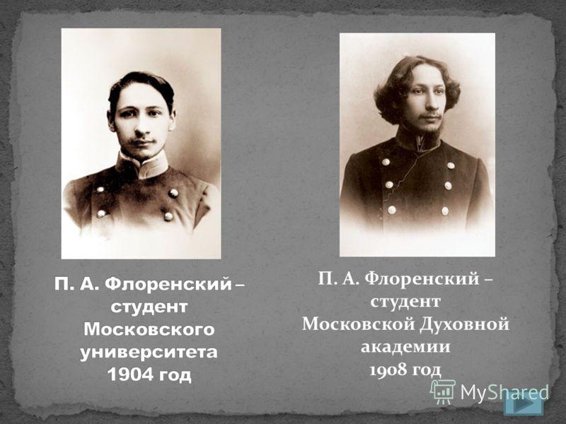П. А. Флоренский – студент Московской Духовной академии 1908 год