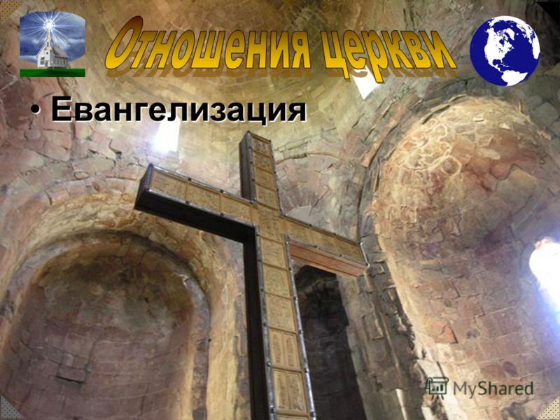ЕвангелизацияЕвангелизация