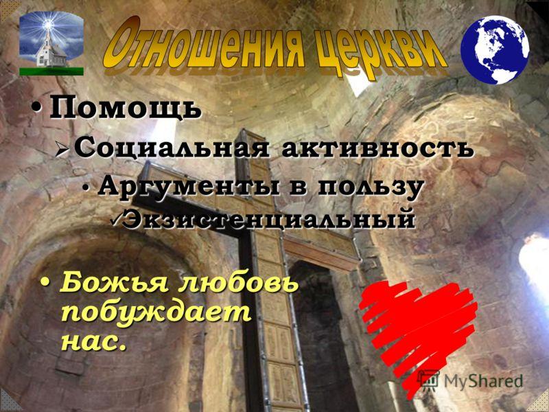 Социальная активность Социальная активность Аргументы в пользу Аргументы в пользу Экзистенциальный Экзистенциальный Божья любовь побуждает нас. Помощь