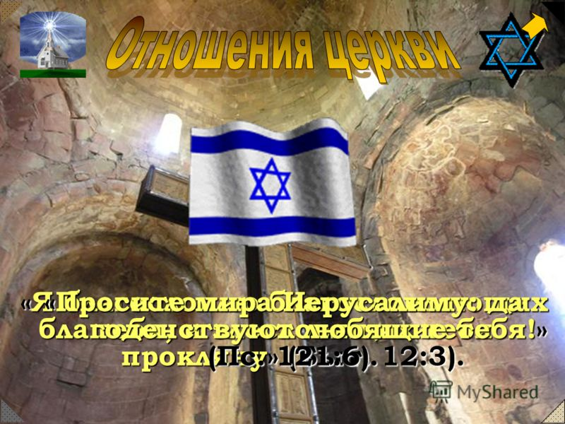 «Я благословлю благословляющих тебя, и злословящих тебя прокляну» (Быт. 12:3). «Просите мира Иерусалиму: да благоденствуют любящие тебя!» (Пс. 121:6).