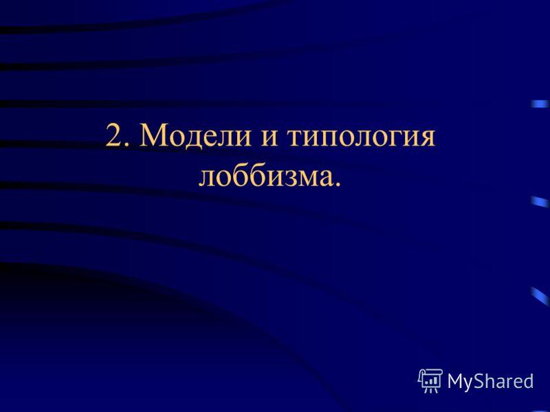 2. Модели и типология лоббизма.