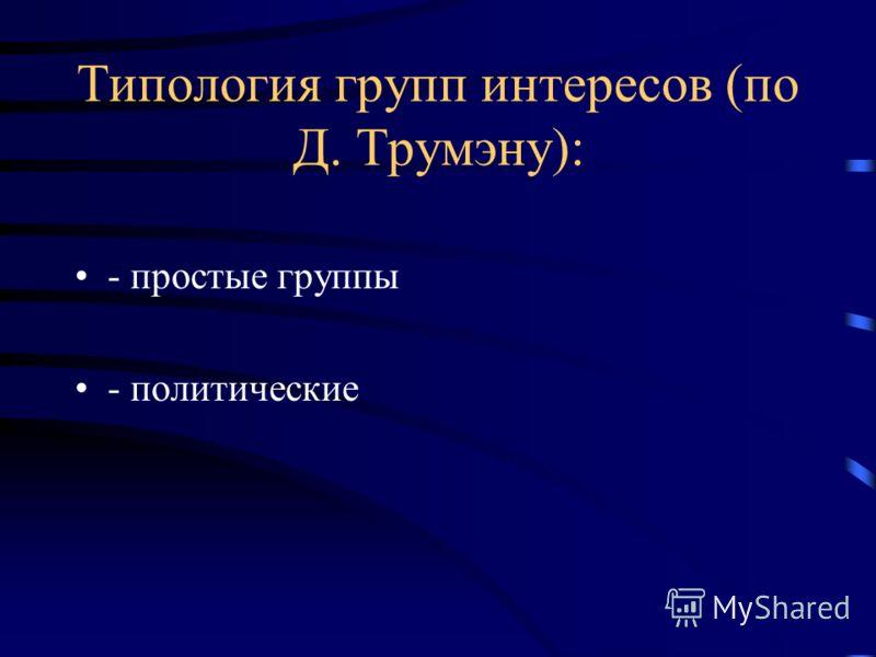 Типология групп интересов (по Д. Трумэну): - простые группы - политические