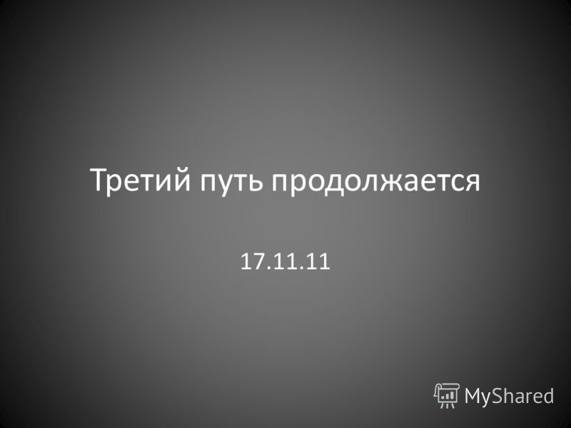 Третий путь продолжается 17.11.11