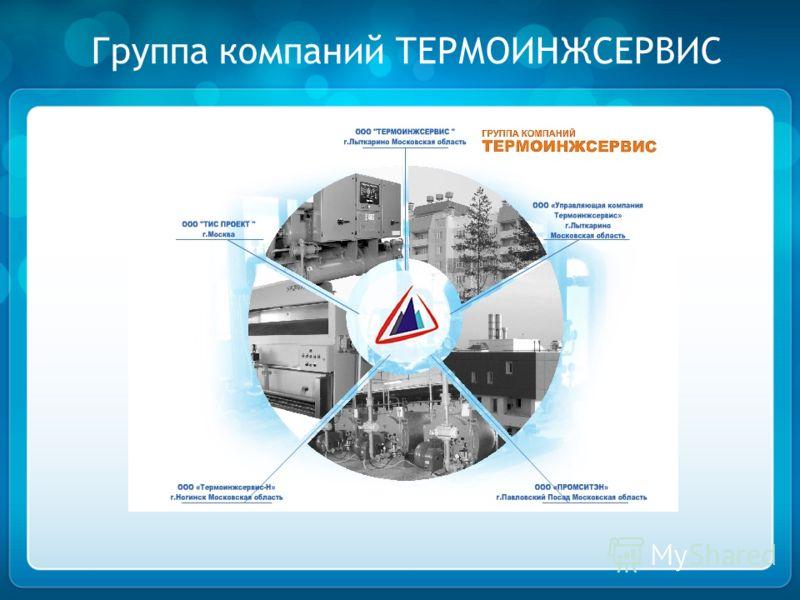 Группа компаний ТЕРМОИНЖСЕРВИС