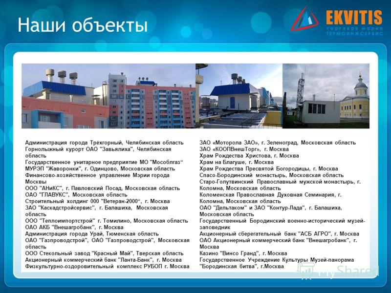 Наши объекты Администрация города Трёхгорный, Челябинская область Горнолыжный курорт ОАО