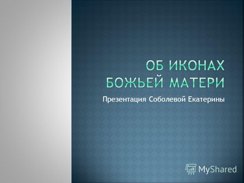 Презентация Соболевой Екатерины