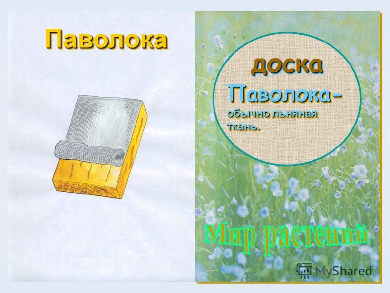 ПаволокаПаволока доскадоска Паволока- обычно льняная ткань.