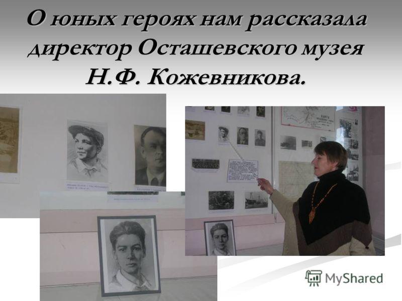 О юных героях нам рассказала директор Осташевского музея Н.Ф. Кожевникова.